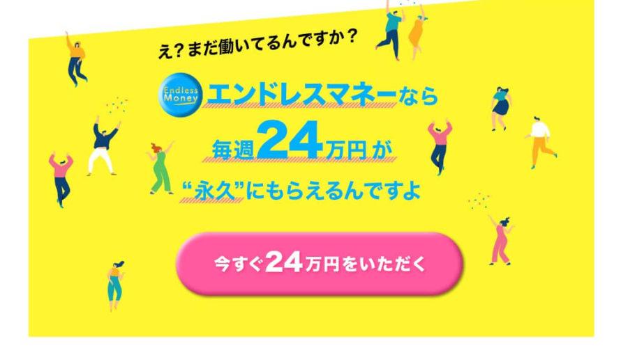 〈エンドレスマネー〉を徹底調査!