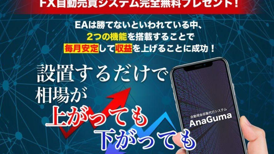 AnaGumaFX自動売買