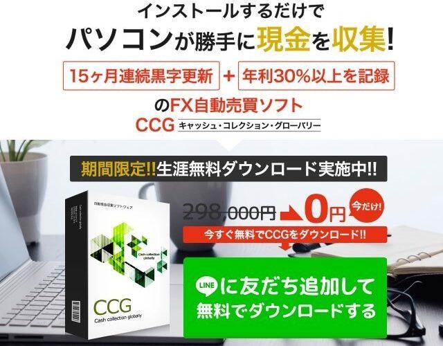 CCG(キャッシュ・コレクション・グローバリー