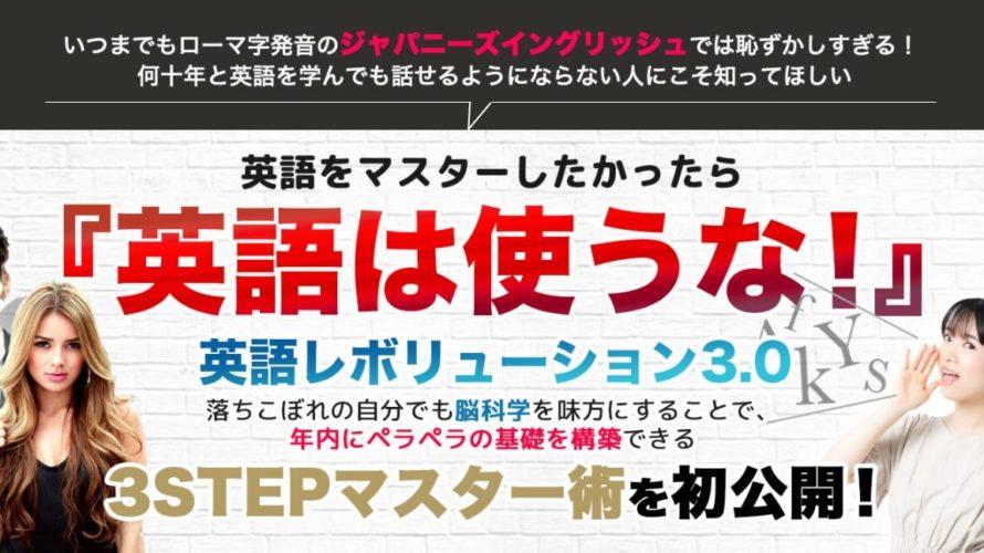 『3ステップ英語』語学音痴でも1ヶ月で英語を話せる!短時間で英語をマスター!徹底検証!