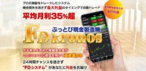 FDシステム「FD kronos」はFXツール詐欺か!?FDクロノスの危険な手口を大公開!!