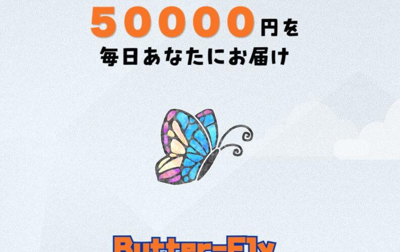 Butter-Fly(バタフライ)