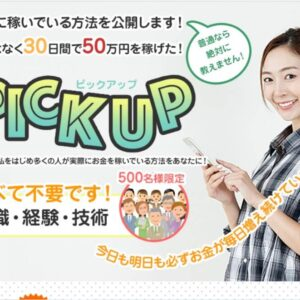Pick UP(ピックアップ)スマホで安定高収入!業界初初心者応援プロジェクトは詐欺?徹底検証!