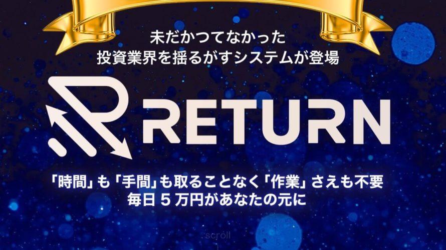 2つのAIシステムを掛け合わせた史上初のクロスインカム投資『RETURN』プロジェクト!徹底検証!
