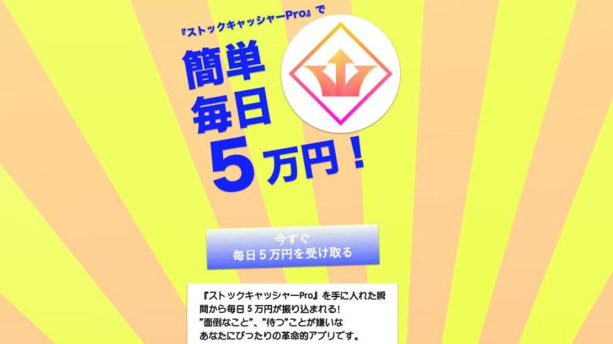『ストックキャッシャーPro』簡単毎日5万円!稼げるLINE副業なのか徹底検証!