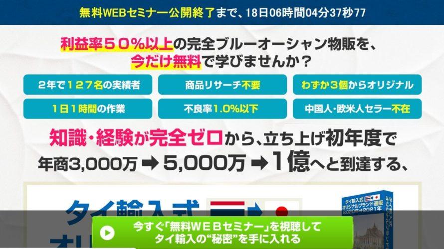 【タイ輸入式】オリジナルブランド通販2020は稼げる?徹底検証!