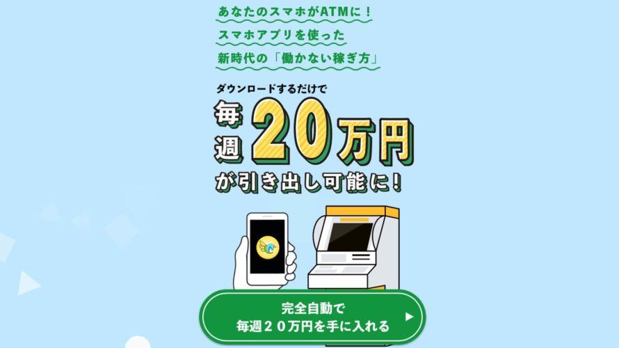 ユニコーン(UNICORN)は危険なスマホアプリ!?ダウンロードするだけで毎週20万円が引き出せるATMアプリって何?