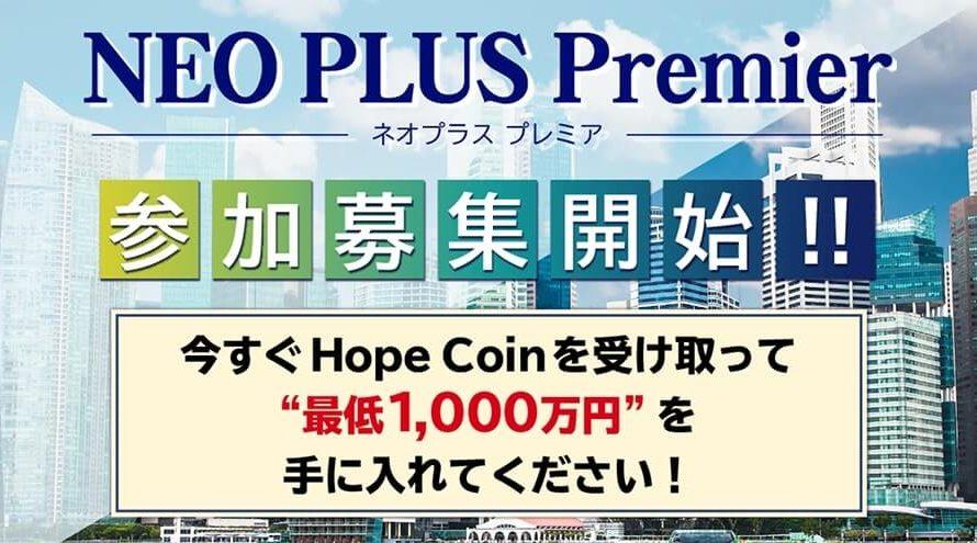 澤村大地のHopeCoin(ネオプラスプレミア)は仮想通貨を使った投資詐欺!?【かなり評判が悪い商材です】