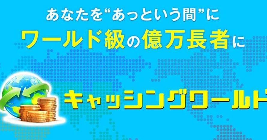 片瀬絢乃のキャッシングワールドは副業詐欺!?【ただの誇大広告です】