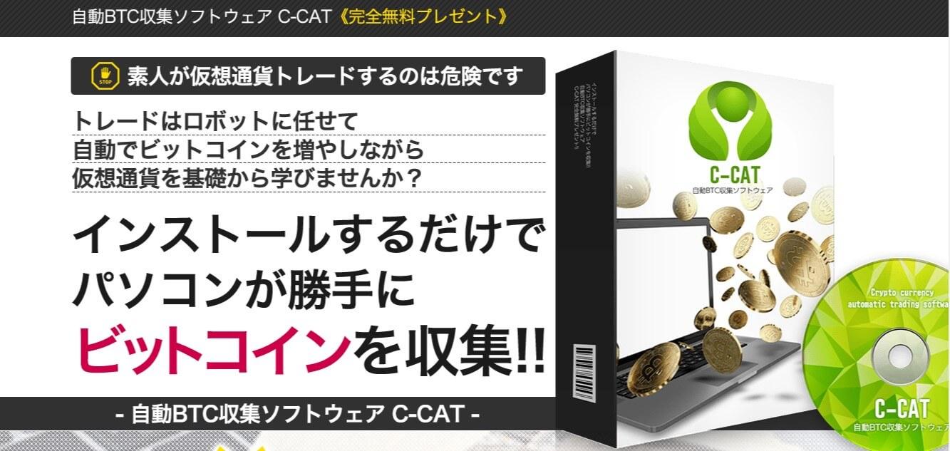 自動BTC収集ソフトウェア『C-CAT』その内容は?稼げる案件か徹底検証!