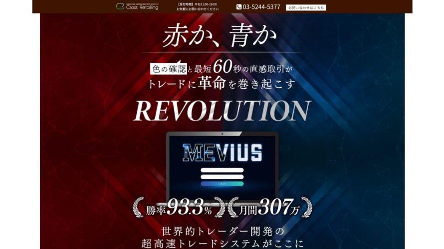コウスケの【MEVIUS】FXトレードに革命を起こす!徹底検証!