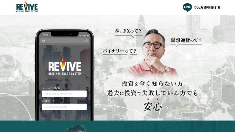 【REVIVE SYSTEM(リバイブシステム)】は稼げる投資システム?徹底検証