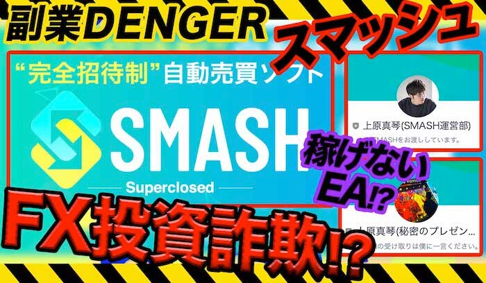SMASH(スマッシュ)はFX詐欺!?Youtubeや知恵袋で口コミ評判が悪いって本当?怪しい投資案件に注意!