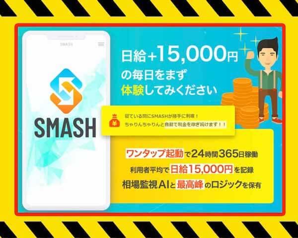 FX投資 | スマッシュ(SMASH)へ登録した結果