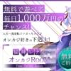 猫神レナ「オンカジROOM」は詐欺サロン?毎日1000万円貰える仕組みとは?【猫神レナのLINE登録はおすすめしません】