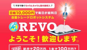 REVOはFX投資詐欺?FXトレードロボットは毎日1万円稼げるEA?株式会社ライズは詐欺業者?【結論:悪質な焼き直しFX案件です】