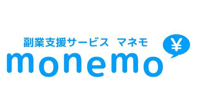 マネモ(monemo)は詐欺?副業アプリで月50万円稼げるって本当?副業支援サービスの内容とは
