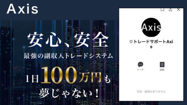 Axis(アクシス)は詐欺?Axis会員登録は危険?副収入トレードシステムで100万円稼げるって本当?