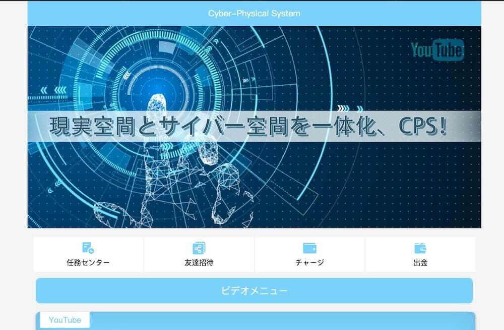 CPS(Cyber-PhysicalSystem)は副業詐欺!?YouTubeで稼げるという怪しい副業ビジネスとは