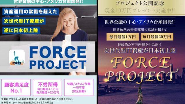 FORCE(フォース)は投資詐欺アプリ?鈴木愛って何者?毎月20万円の不労所得が手に入るって本当?