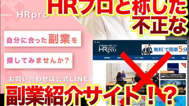 HRプロ(HRpro)と称した副業詐欺サイトに注意!日本最大級の人事ポータルではない不正な副業紹介サービス!?