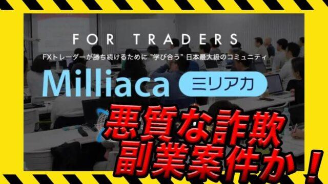 Milliaca(ミリアカ)は詐欺?FXスクールへの参加は危険?