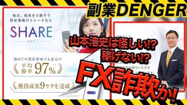 【FX】SHARE(シェア)は投資詐欺!?山本浩史の最新テクノロジーは稼げない?!クロスリテイリングに注意!