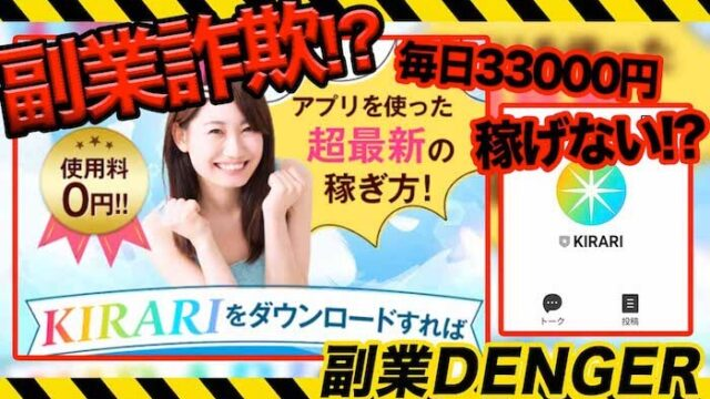 KIRARIは副業詐欺!?怪しいアプリで毎日33000円は稼げない!?