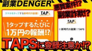 TAPSは副業詐欺!?1タップで1万円は稼げない!?怪しい作業内容とは