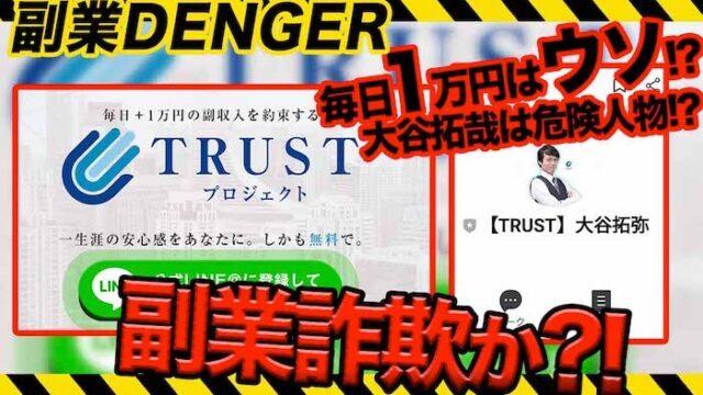 TRUST(トラスト)は投資詐欺!?大谷拓弥の怪しいアプリは危険!?プロジェクトの実態とは