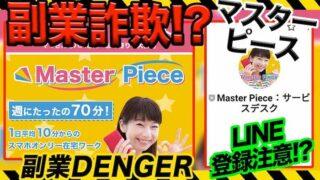 【副業】Master Piece(マスターピース)は詐欺!?怪しい副業情報に注意か