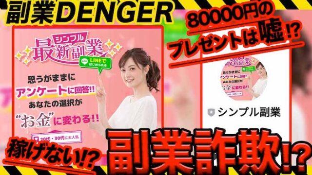 シンプル最新副業は詐欺!?アンケート回答で1日1万円は稼げない!?