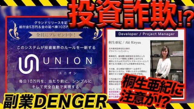 ユニオン(UNION)は投資詐欺で稼げない!?桐生亜紀のシステムに注意か