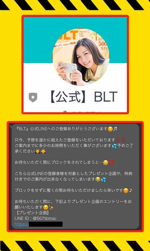 副業 | BLT 検証