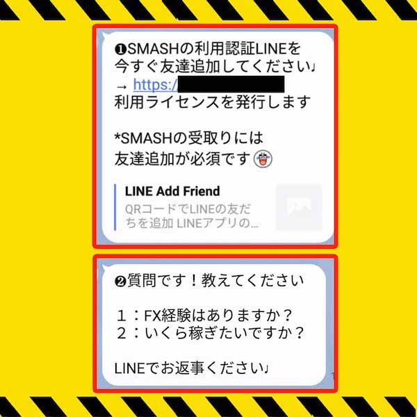 FX投資 | スマッシュ(SMASH) LINEを登録してみた